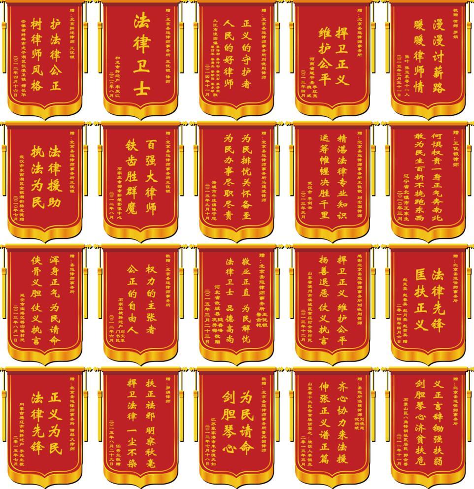 荣誉大红花矢量图